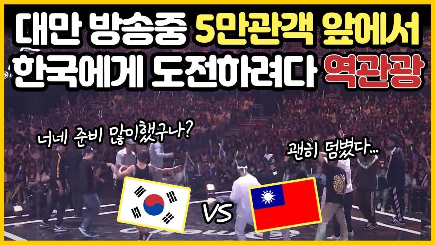 대만 5만명 관객 앞에서 한국에게 도전하는 비보이팀 하지만..
