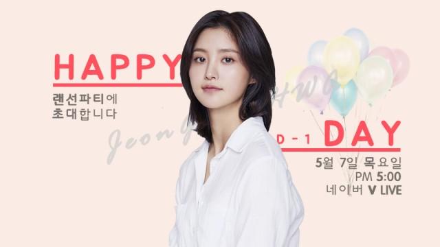 [박정화] Happy 정화데이 D-1 랜선파티에 초대합니다!