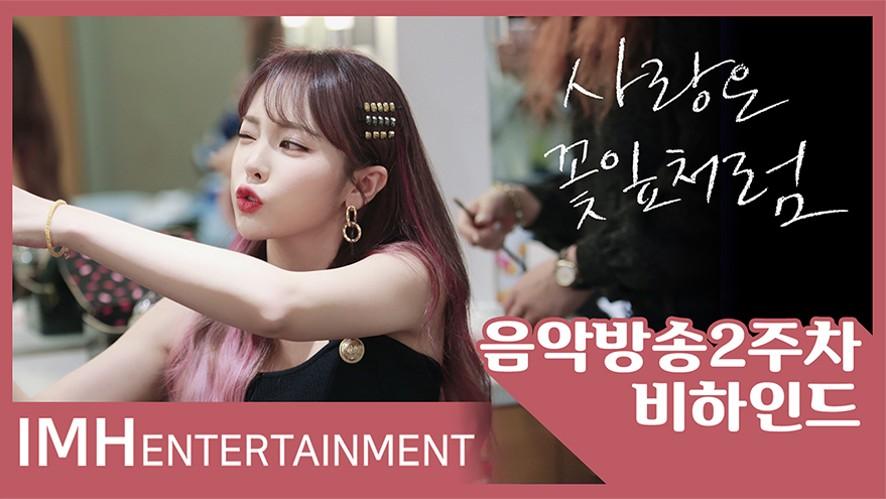 [홍진영] HONG JIN YOUNG '사랑은 꽃잎처럼(Love is like a petal)' 음악방송 2주차 비하인드