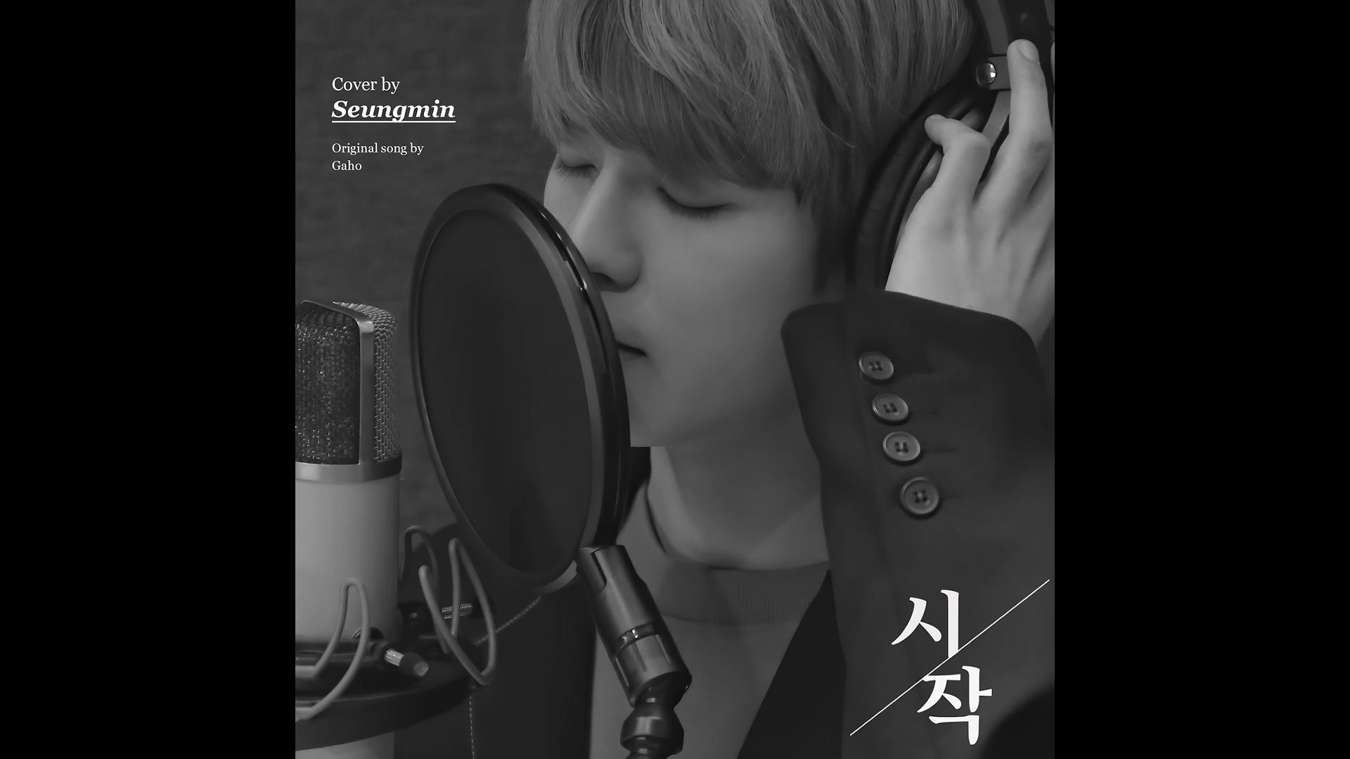 """[Stray Kids(스트레이 키즈) : SKZ-RECORD(슼즈 레코드)] 승민 """"시작"""" Cover (원곡 : 가호)"""