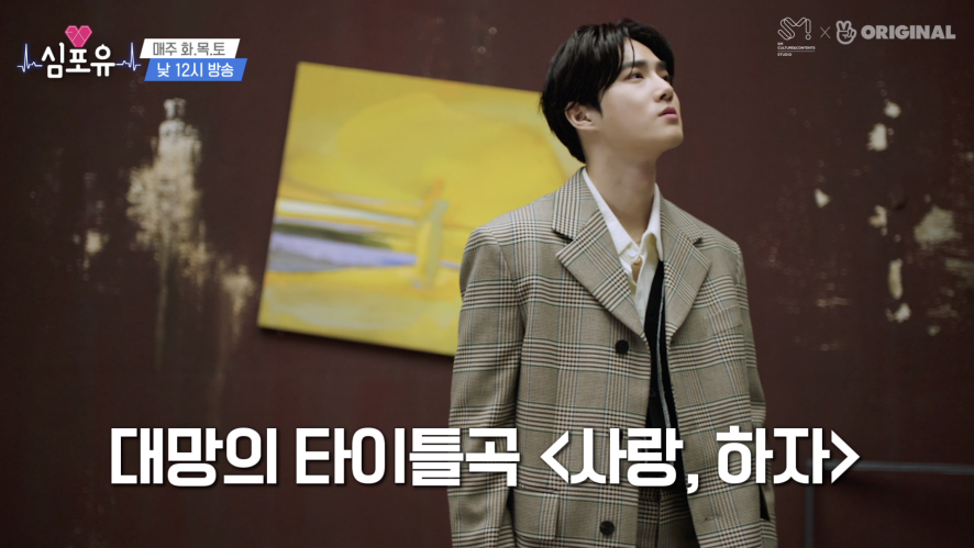 [Heart 4 U #Suho] #Next Episode #Title Song #<Let's Love>
