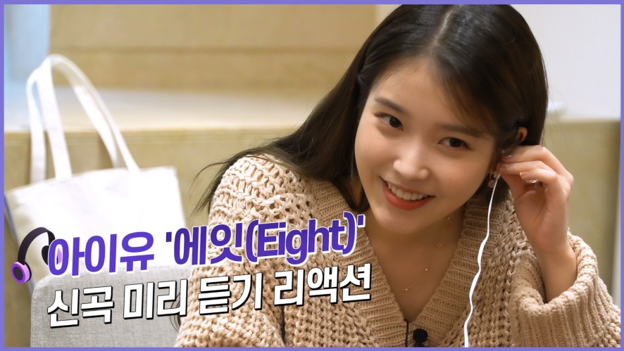 [IU] 아이유 '에잇(Eight)' 신곡 미리 듣기 리액션