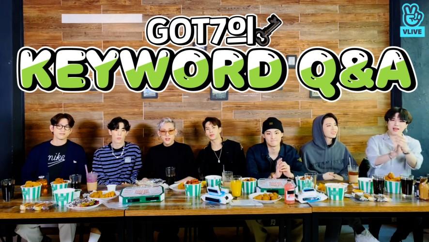 [GOT7] GOT7's key word Q&A time🌕💦