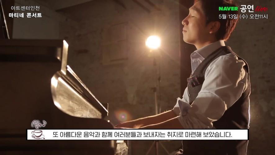 [예고] <마티네콘서트 – 오전11시, 클래식공방> 공연실황 생중계