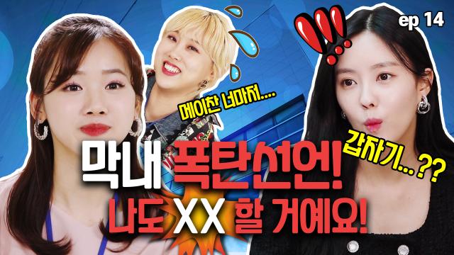 ep.14 후반기 제품 검증 START! (feat. 유신월, 안리안나,메이찬)