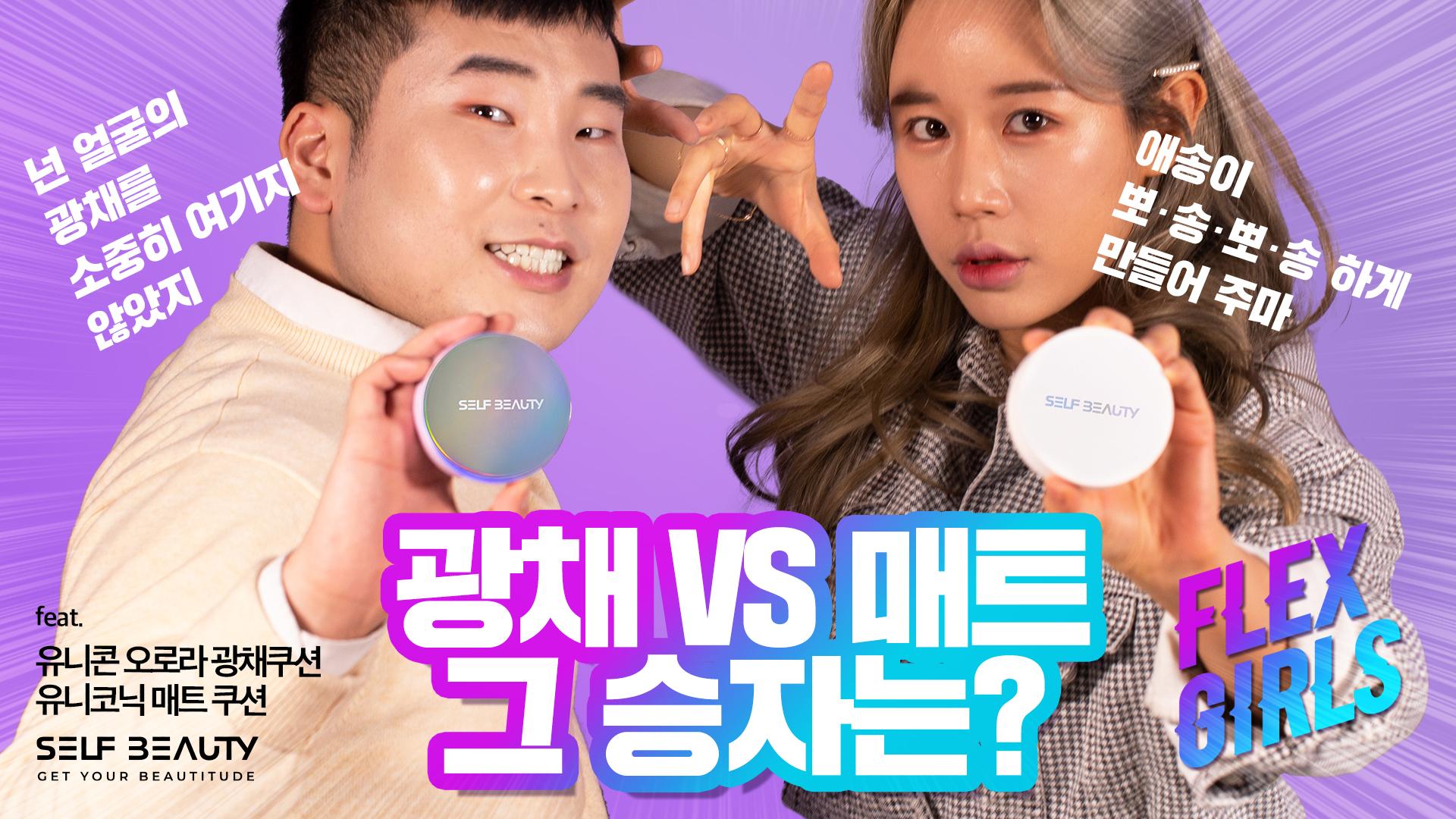💥Flex Girls 👱🏻♀️지성 박서울 vs 👦🏻건성 죠지/광채쿠션 vs 매트쿠션 대결