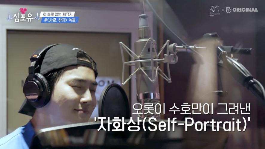 [Heart 4 U #SUHO] EP05 #M=<Let's Love> #RecordingBehind #BestPlaceforChorusKimJunmyeon