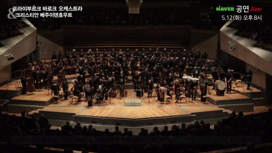 [예고] <프라이부르크 바로크 오케스트라> 공연실황 중계