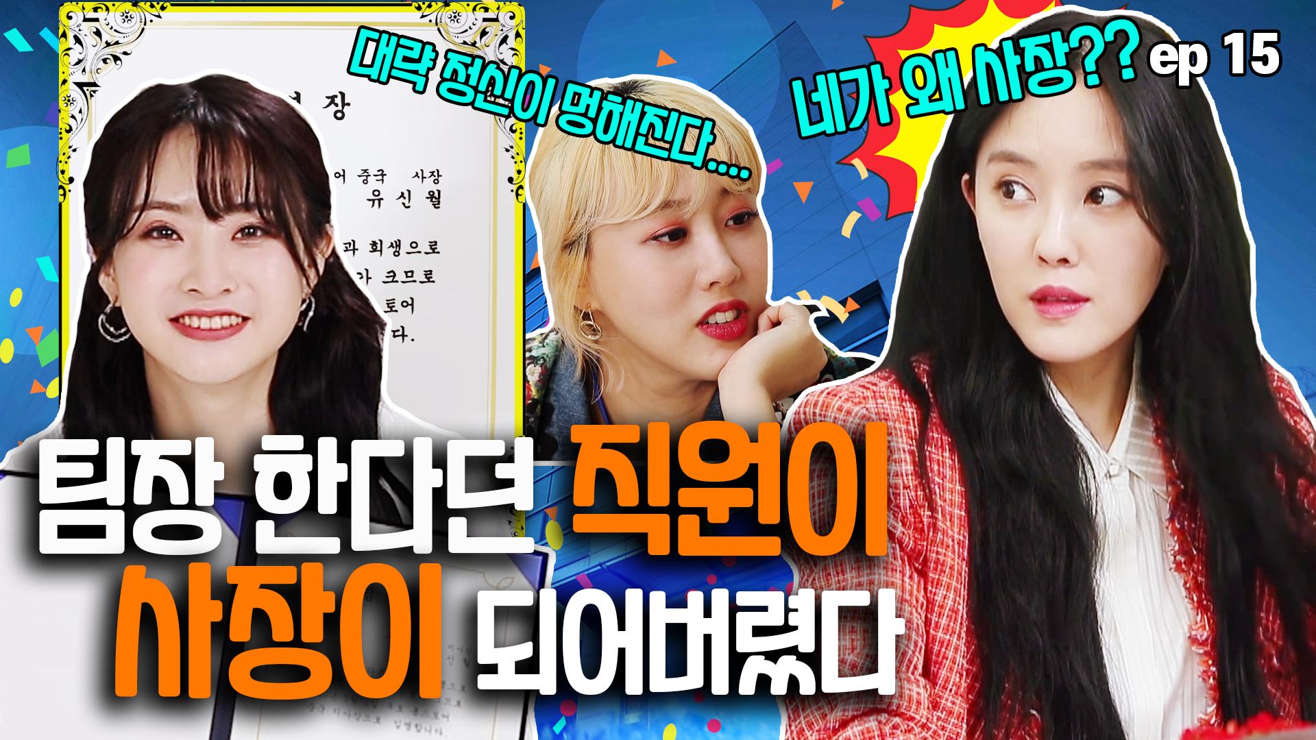 ep. 15 횸스토어에 몰아친 예상치 못한 지각변동 (feat.임라라, 유신월)