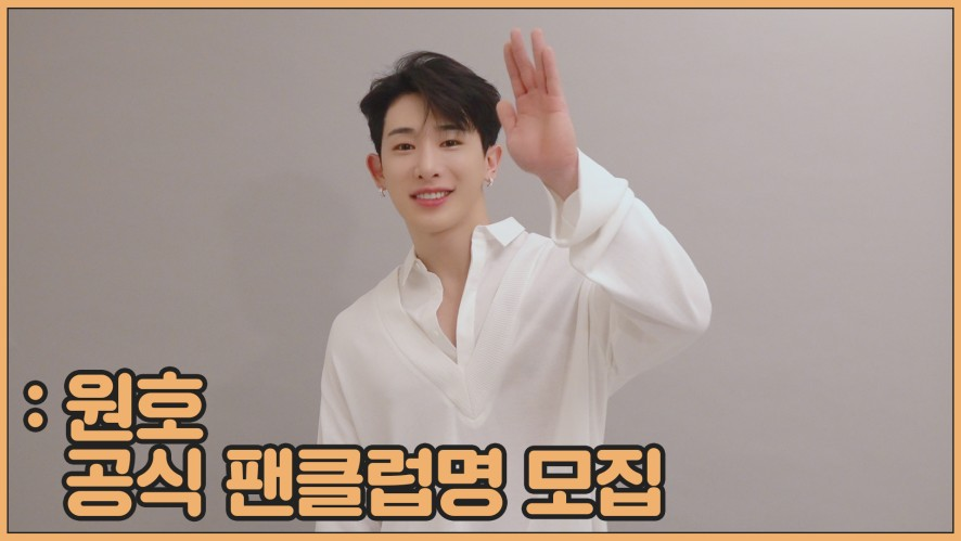 [Special Clip] WONHO - Official Fan Club Name Recruitment