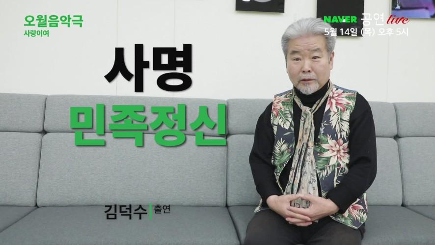 [예고] 오월음악극 <사랑이여> 공연실황 생중계