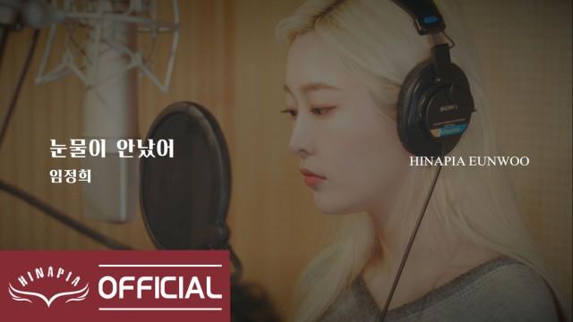 [ H-log ; E ] 눈물이 안났어 - 임정희 (Cover by 은우)