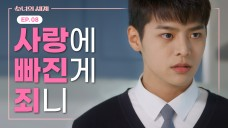 When A Ordinary Person Is on a Roll [Girls' World] EP.08