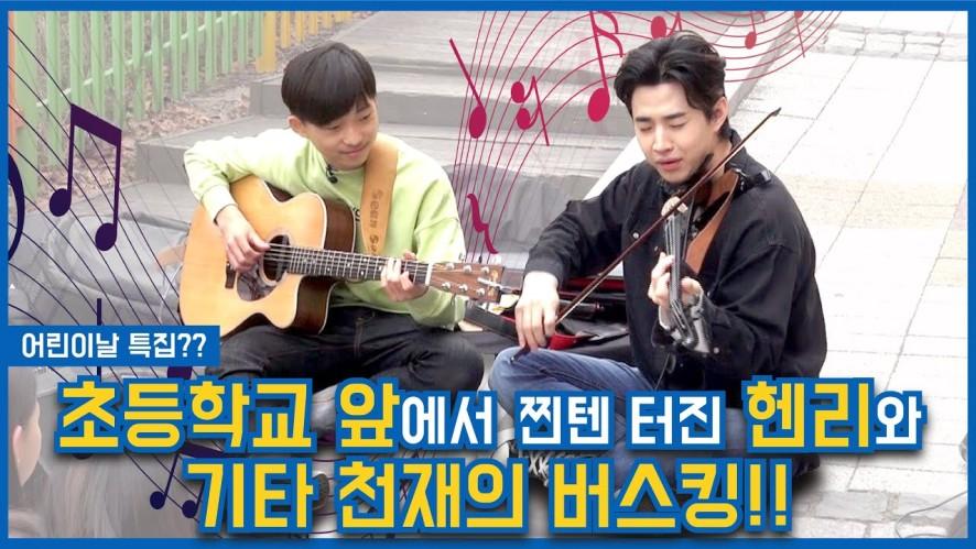 When K-Pop star meets Guitar Genius! Only 5 min practice?