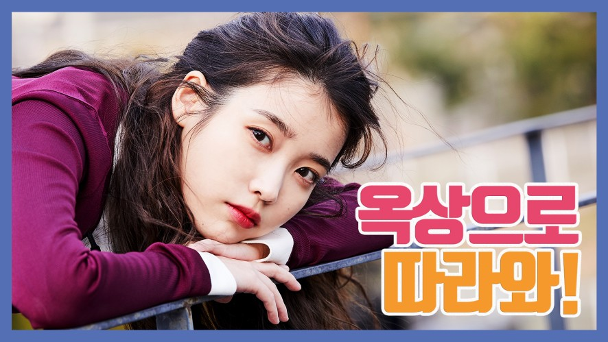 [IU TV] Follow Me To the Rooftop! 'Eight'(Prod.&Feat. SUGA of BTS) M/V Behind
