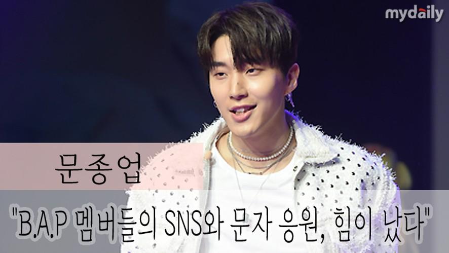 """[문종업:Moon Jongup] """"B.A.P 멤버들의 SNS와 문자 응원, 힘이 났다"""""""