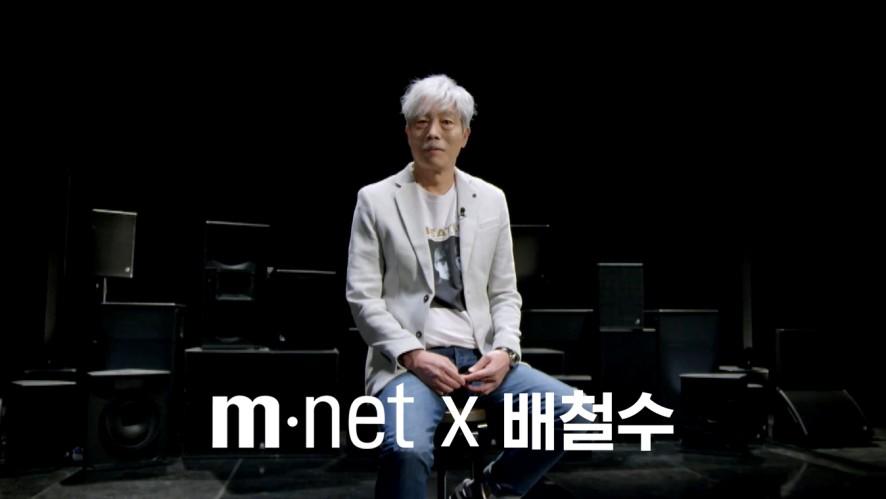 Mnet x 배철수 | 25 Mnet Interview '배철수 x Mnet, 음악과 함께한 시간들'