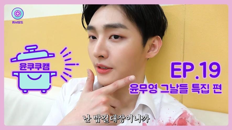 [윤쿠쿠캠] Ep.19 윤무영(윤지성) 자체 제작캠 뮤지컬 그날들 특집편★