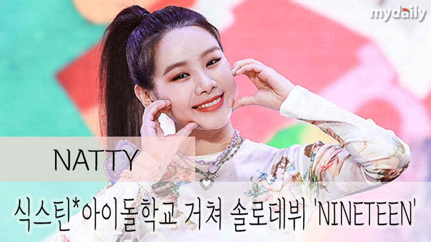 [NATTY] attends the press conference of her new album