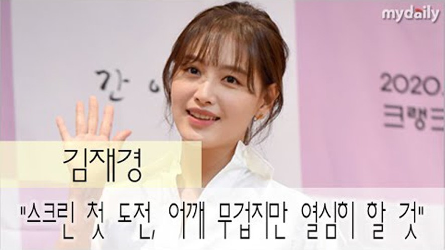 [Kim Jaekyung] attends the press conference of drama 1