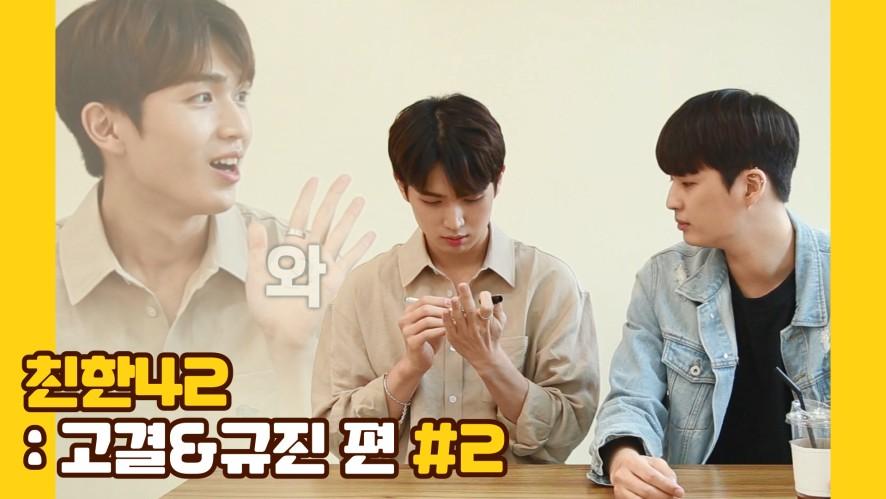 U10TV ep 258 - 업텐션의 친한42: 고결&규진 편 #2
