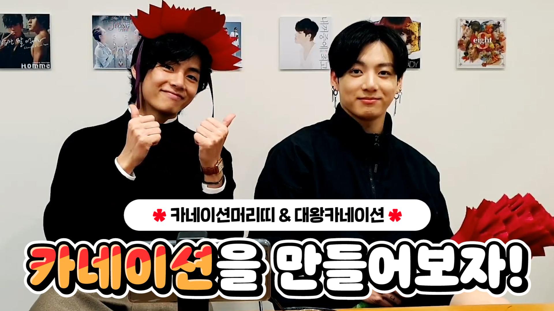 [BTS] 글루건이 아니라 초딩즈 깜찍함이 반칙이었음을..💐 (V&JUNGKOOK making carnations)