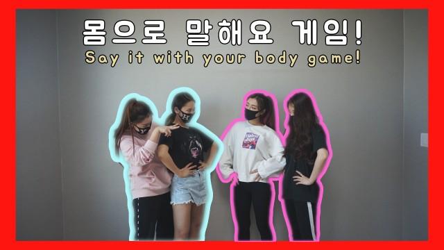 퀴즈문제 진짜 실화냐?? Say it with your body game |ENG SUB