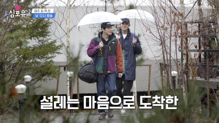 [Heart 4 U #Suho] #NextEpisode #DutyFreeChance #Exciting(?)Camping