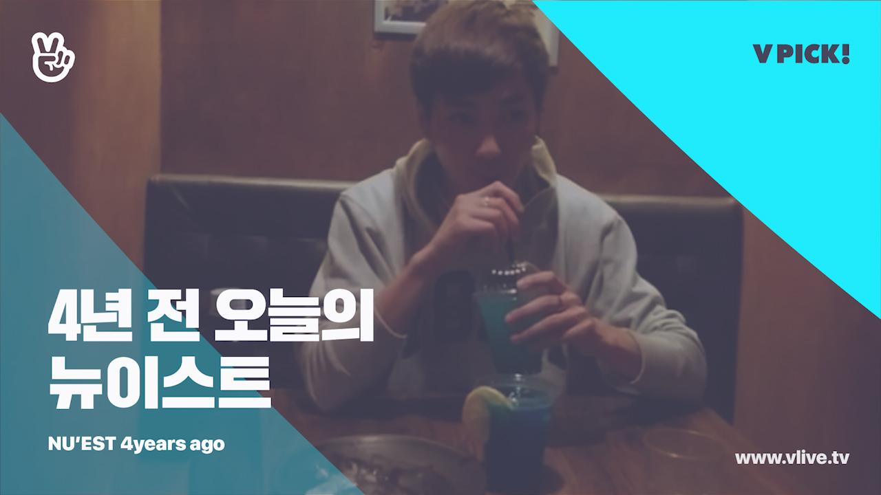 [4년 전 오늘의 NU'EST] 깜찍 톡톡 가가론 인간블루레몬에이드 아닐 리가🍹 (Aron making blue lemonade 4years ago)