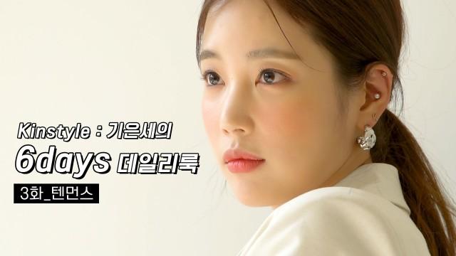 Ki EunSe) Brand Ten Months 6days Daily Look