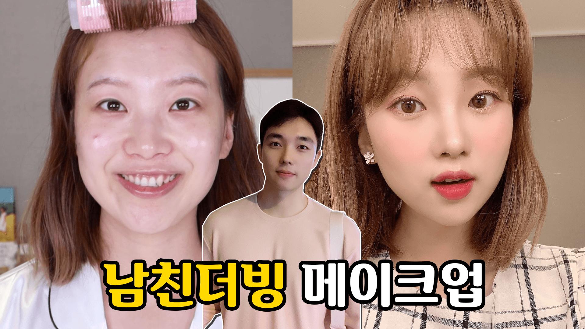 GRWM 남자친구가 더빙한 데일리 메이크업💕My Boyfriend Does My Voiceover ⎮ 미소정 MisoJeong