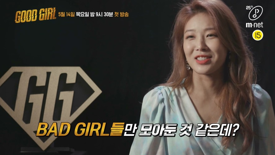 [굿걸] 5/14(목) 밤 9시 30분 첫 방송! '우리도 털렸다' 특별관객과 함께한 GOOD GIRL VS Mnet, 결과는?!