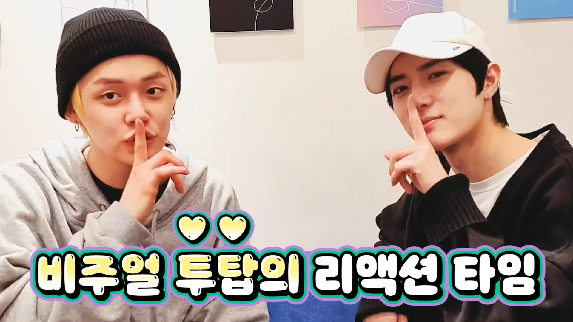 [TXT] 두밧두표 리액션 하나면 야, 너두 칸 갈 수 있어✨ (YEONJUN&BEOMGYU's reaction of their teaser)