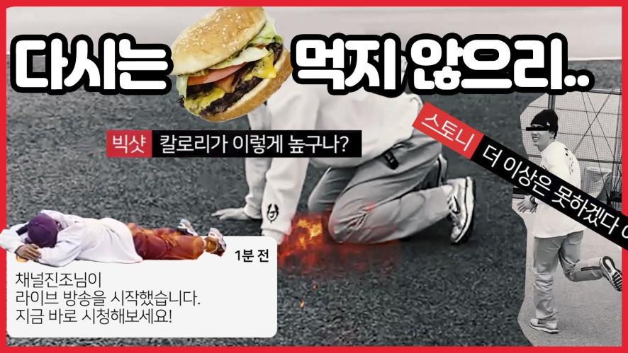 비보이 퍼포먼스 오피셜 촬영 현장 미방분|쿠키영상|비보이 공연