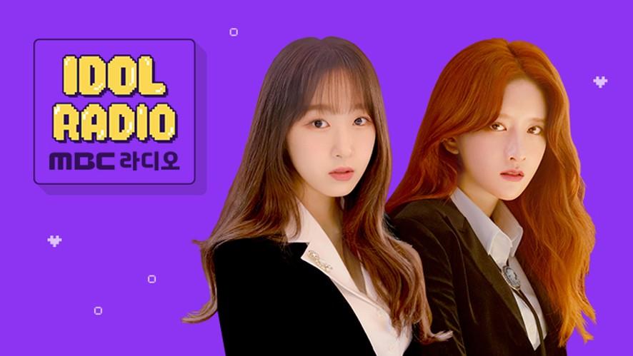 'IDOL RADIO' ep#590. Wow! Woo! Ah! (special DJ WJSN Exy & Soobin with woo! ah!)
