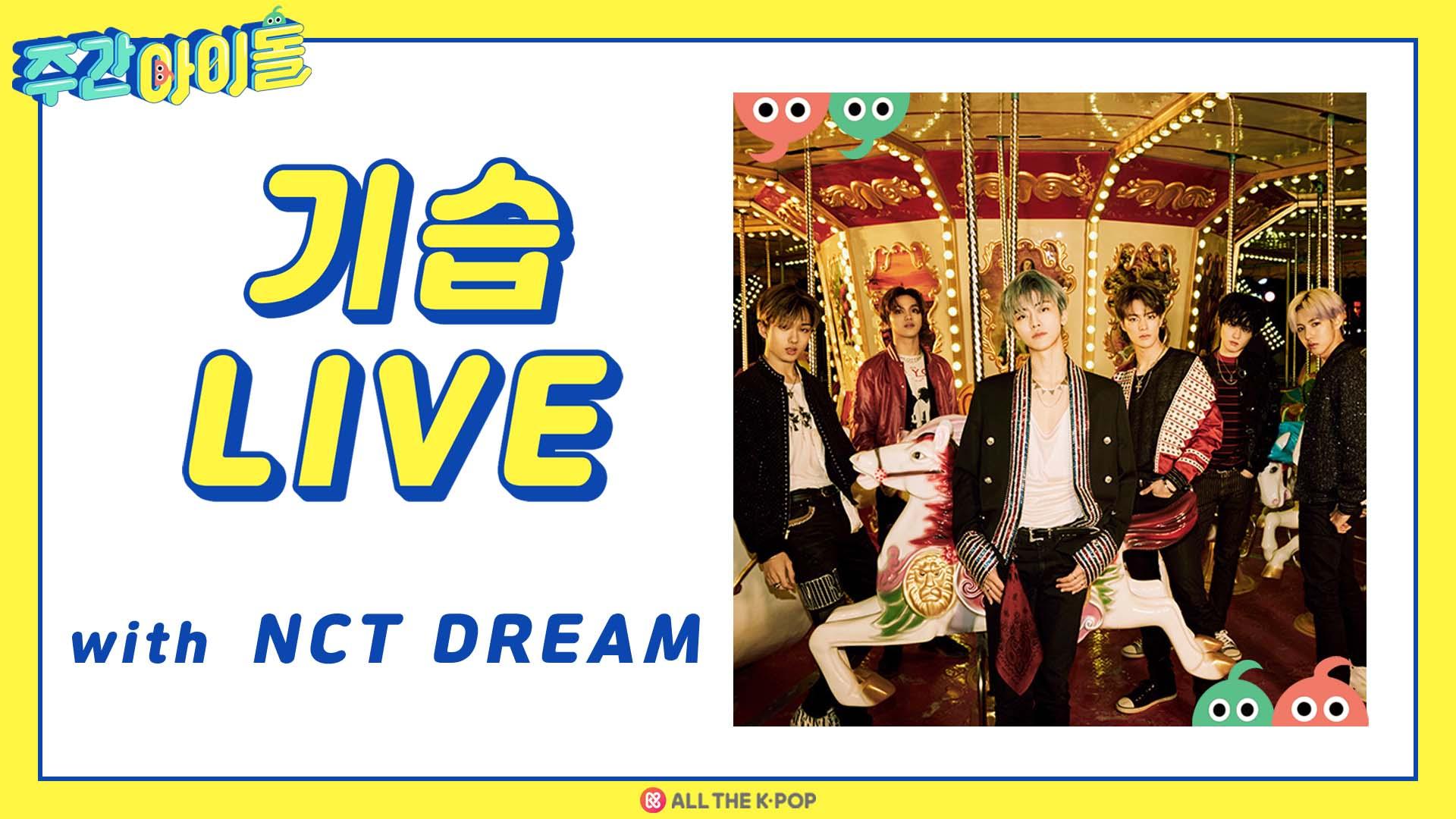 [주간아이돌] 기습 라이브 with NCT DREAM