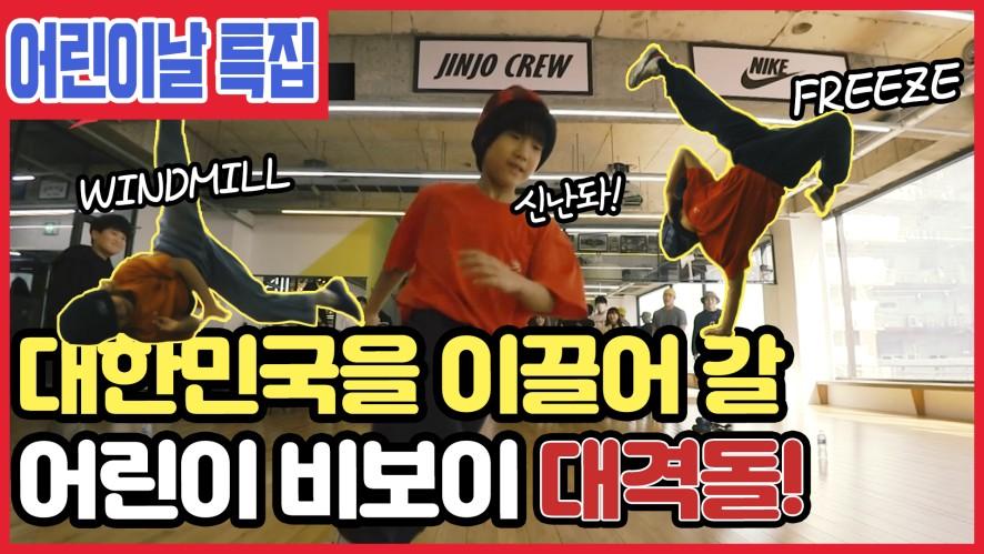 5월 5일 어린이날 특집! 키즈 비보이 배틀 with 진조크루 / 레디 2 댄스 학원