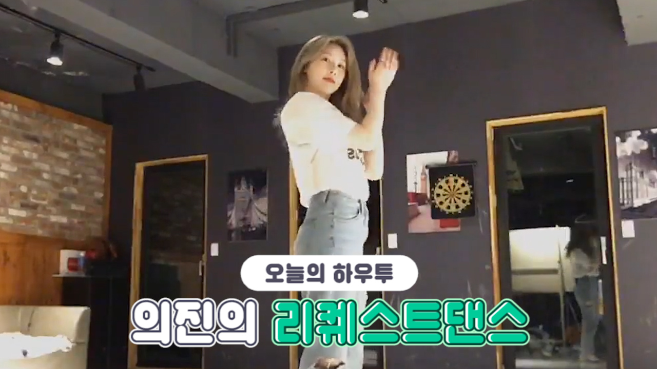 [VPICK! HOW TO in V] 소나무 의진의 리퀘스트댄스🎶 (HOW TO DANCE EUIJIN's Request dance)