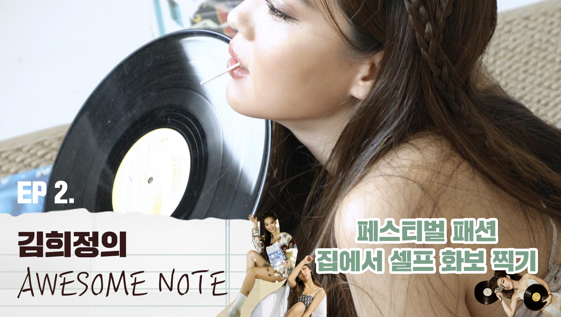 어썸노트) 김희정의 셀프화보 찍기