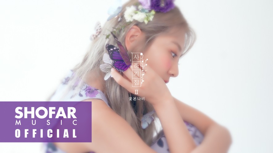 [Concept Film] 볼빨간사춘기 - 미니앨범 '사춘기집Ⅱ 꽃 본 나비'
