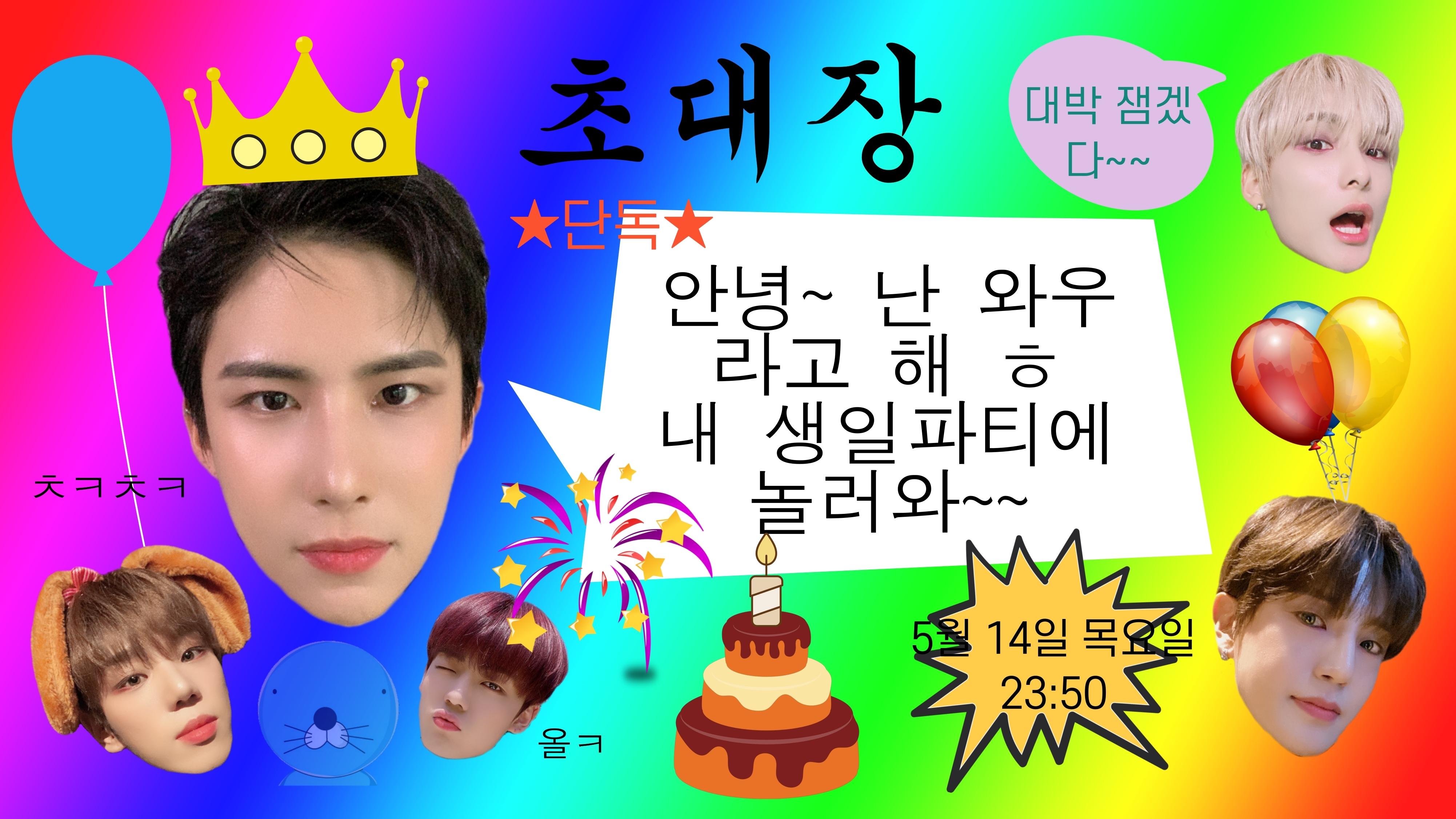 김와우 생일파티!! 초이스만ㅋ