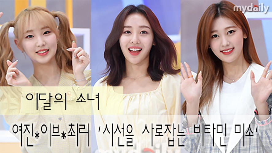 [LOONA]] attends 'FACT in STAR'