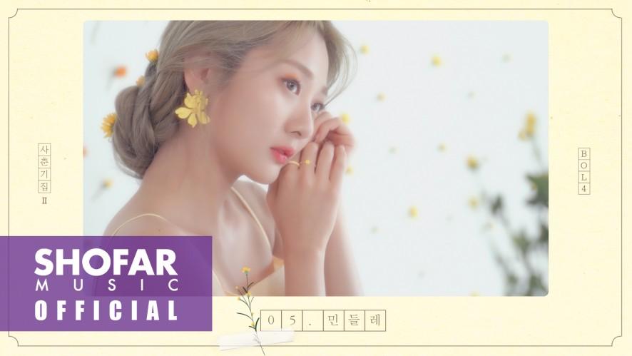[Album Preview] 볼빨간사춘기 - 미니앨범 '사춘기집Ⅱ 꽃 본 나비'