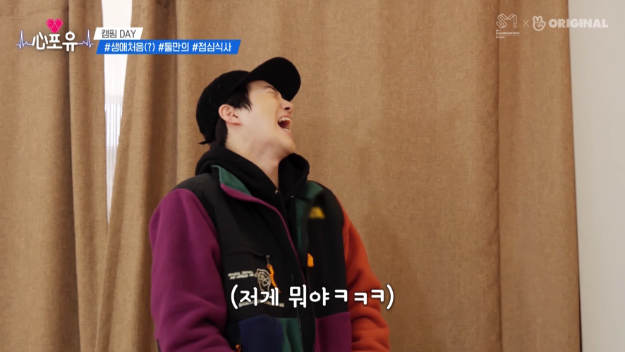 [Heart 4 U #Suho] EP08 #WelcomeToSuhoLand #TheStartOfALegend #WhatIsThat (ㄴ🐰ㄱ)
