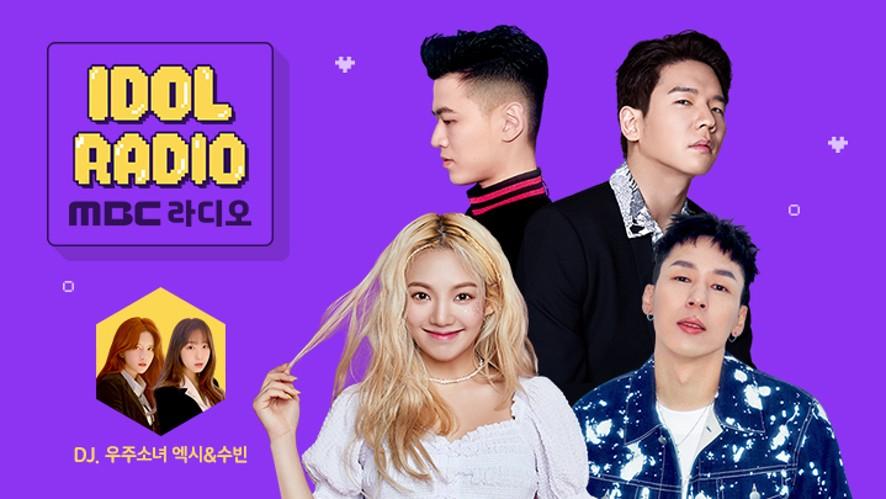 'IDOL RADIO' ep#589. Yo DJ Pump This Party (WJSN Exy & Soobin with Raiden, Hyoyeon, Pumpkin, Wegun)