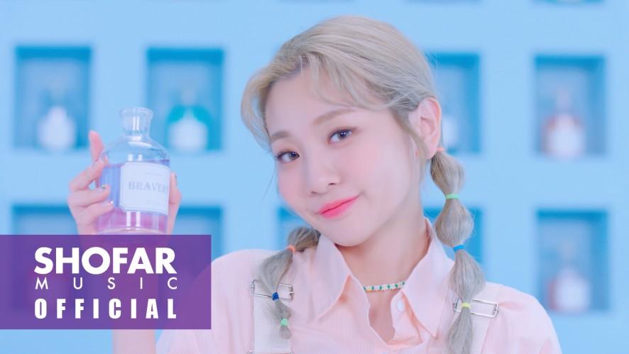 [MV] 볼빨간사춘기 - '품'