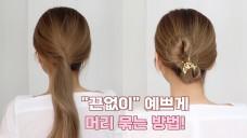 머리끈없이 예쁘게 머리 묶는 법! (로우 포니테일 / 집게핀 올림머리)