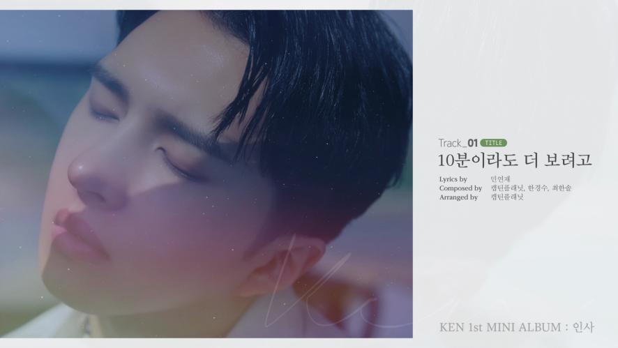 켄(KEN) 1st MINI ALBUM [인사] Highlight Medley
