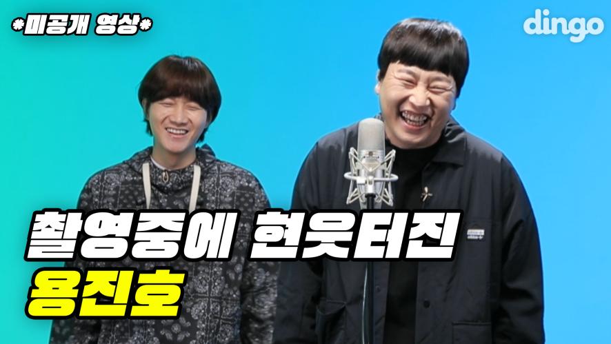 [EP.1-1비하인드] 용진호 구시렁벌스 비하인드 대공개!!! | 구시렁벌스 | 용진호 | 이용진 | 이