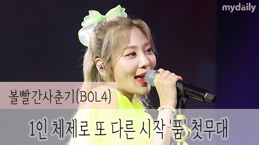 [BOL4] attends the press conference of her new album 2